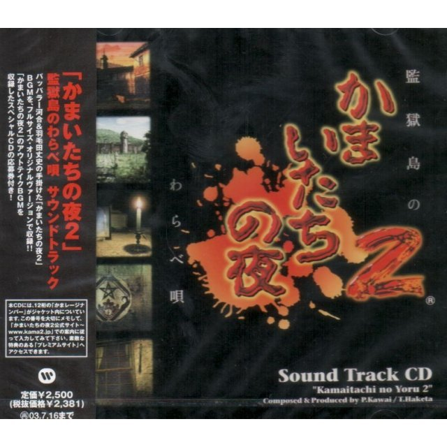 Kamaitachi no Yoru 2 Sound Track CD
