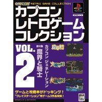 Capcom Retro Game Collection Vol.2