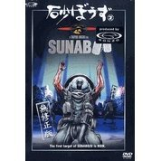 Sunabozu 2 [Limited Edition]