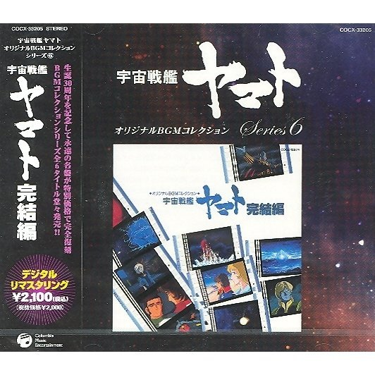 Original BGM Collection Space Battleship Yamato Final