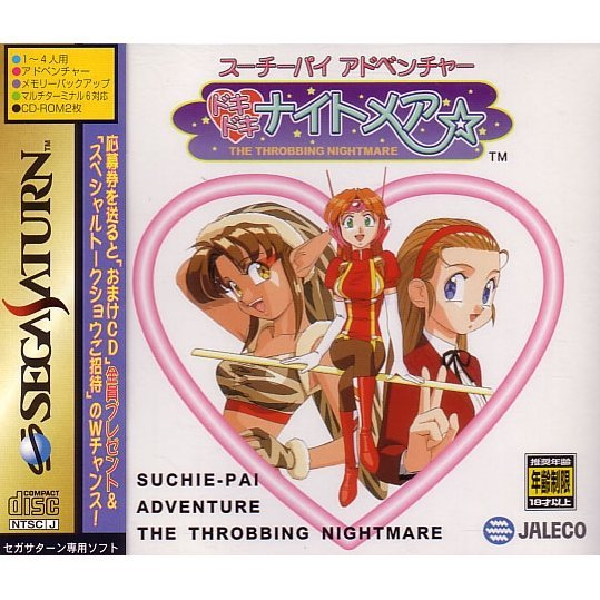 Suchie-Pai Adventure: The Throbbing Nightmare [Special Package]