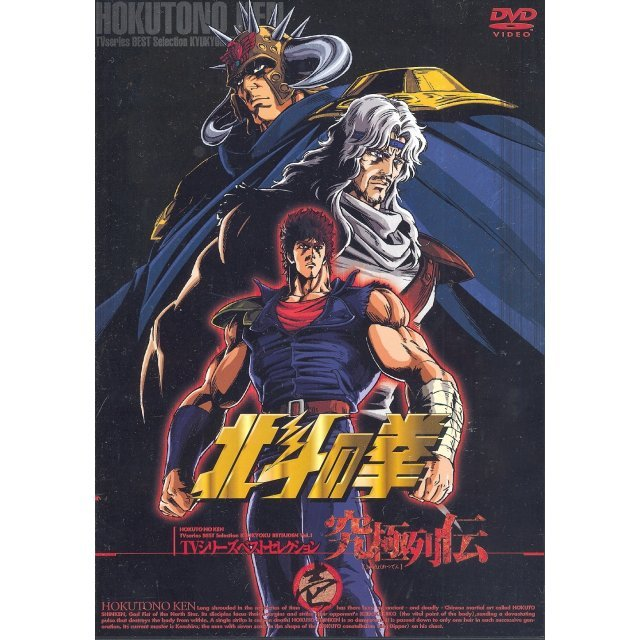 Fist of the North Star - Kyukyoku Retsuden TV Series Best Selection 1