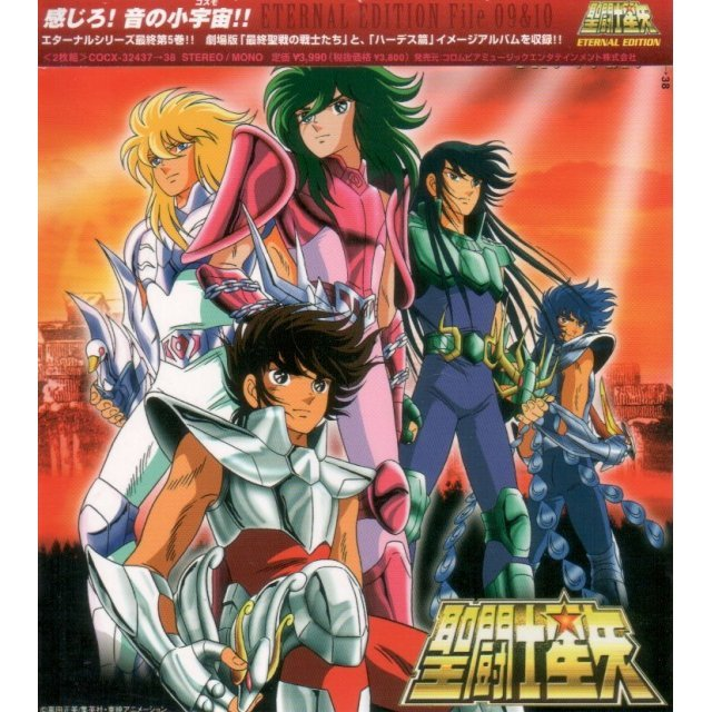 Eternal Edition Saint Seiya File No.9 & 10