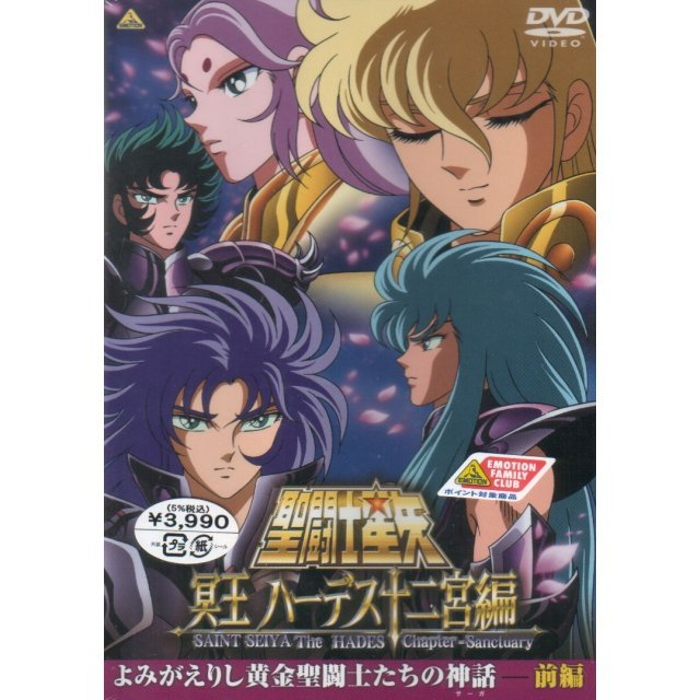 Saint Seiya The Hades Chapter - Sanctury: Yomigaerishi Gold Saint tachi no Shinwa Part 1 of 2