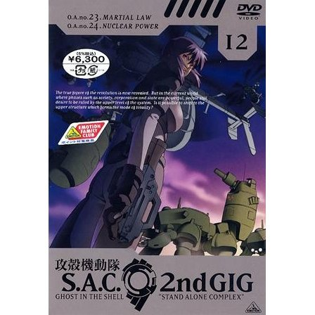 Ghost in the Shell S.A.C. 2nd GIG 12