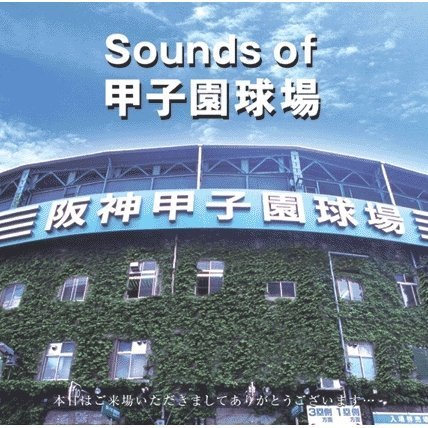 Sound of Koshien Kyujo