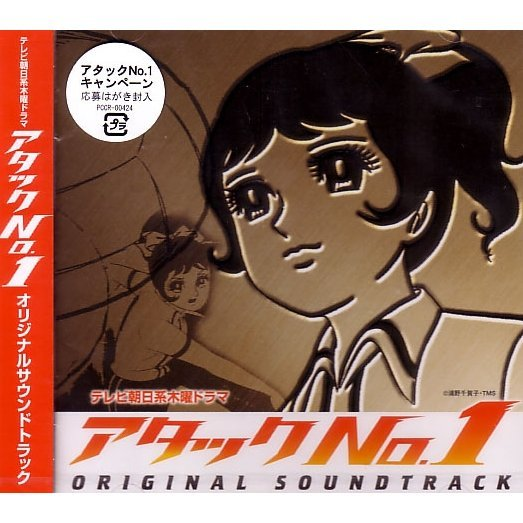 Attack No.1 Original Soundtrack