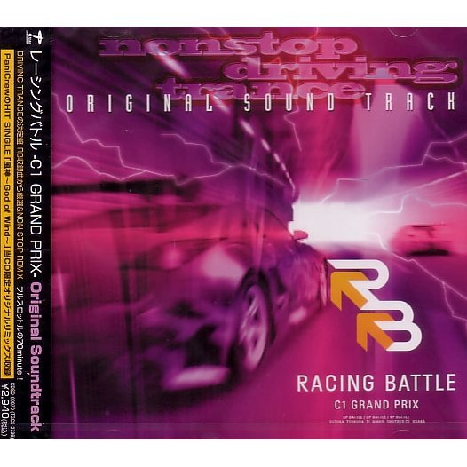Racing Battle: C1 Grand Prix Original Soundtrack