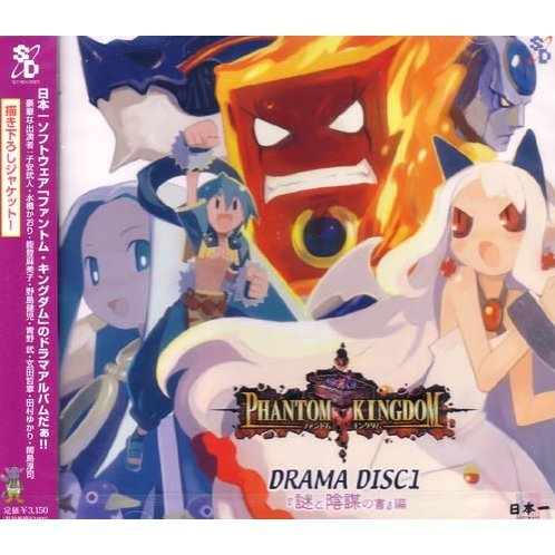 Phantom Kingdom Drama Disc 1
