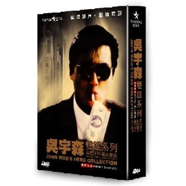 John Woo's Hero Collection [Limited 2-Disc Edition]