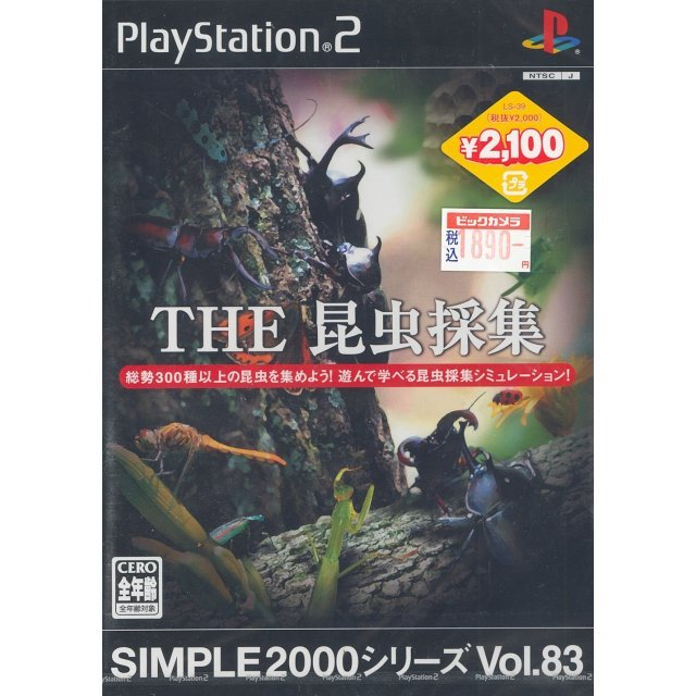 Simple 2000 Series Vol. 83: The Insect