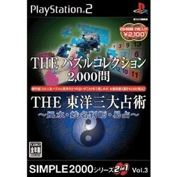 Simple 2000 Series 2-in-1 Vol. 3: The Puzzle Collection 2000
