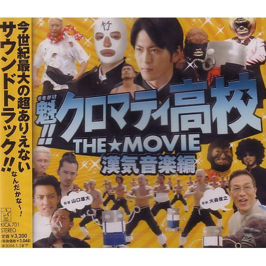 Theatrical Feature Sakigake!! Cromartie Koukou Soundtrack