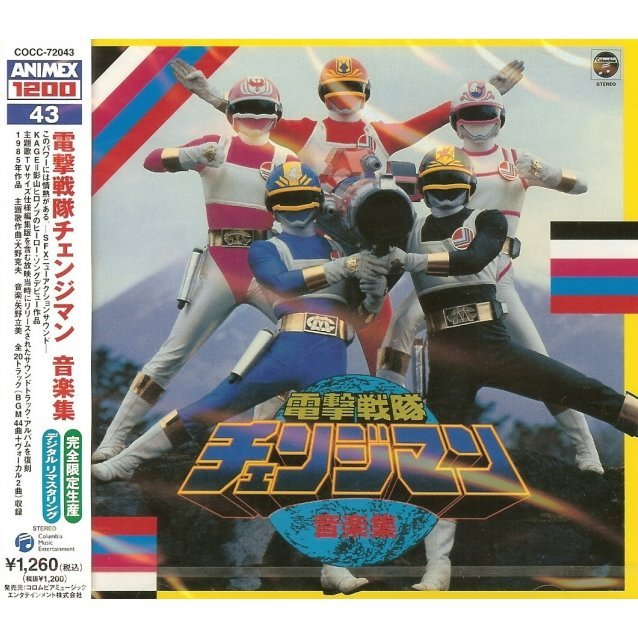 Dengeki Sentai Changeman Music Collection (Animex Series Limited Release)