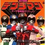 Denshi Sentai Denjiman Theme Music Collection (Animex Series Limited Release)