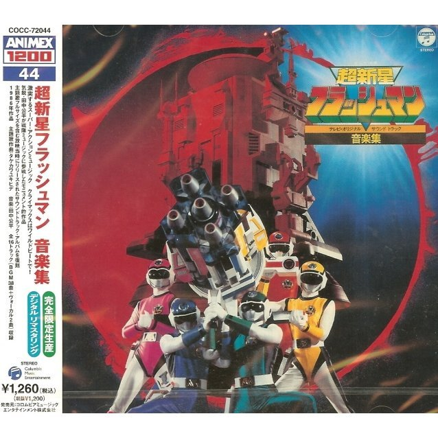 Choshinsei Frashman Music Collection (Animex Series Limited Release)