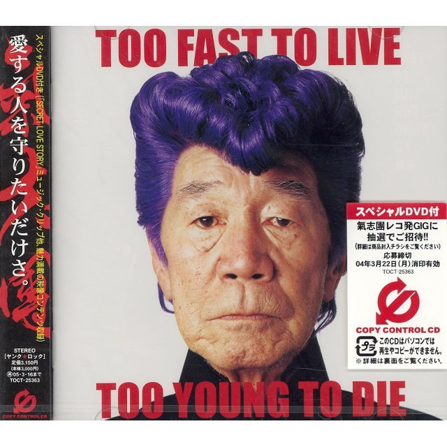Too Fast to Live Too Young to Die [Limited Edition]