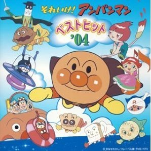 Soreike! Anpanman Best Hit '04