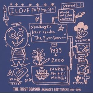 The First Season's Best Tracks 1999-2000