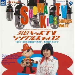 Showa Kid's TV singles Vol.12