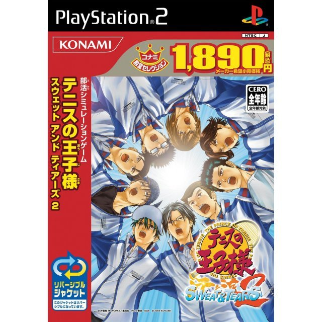 Tennis no Oji-Sama: Sweat & Tears 2 (Konami Palace Selection)