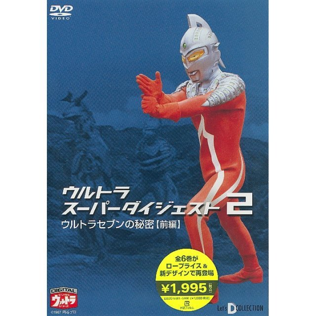 Let's D Collection Ultra Super Digest 2 Ultraseven no Himitsu (Part 1 of 3)