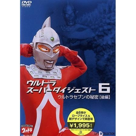 Let's D Collection Ultra Super Digest 6 Ultraseven no Himitsu (Part 3 of 3)