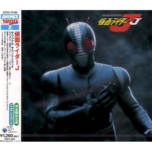 Kamen Rider J Original Soundtrack (Animex Series Limited Release)