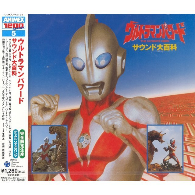Ultraman Powered Sound Daihyakka (Animex Series Limited Release)