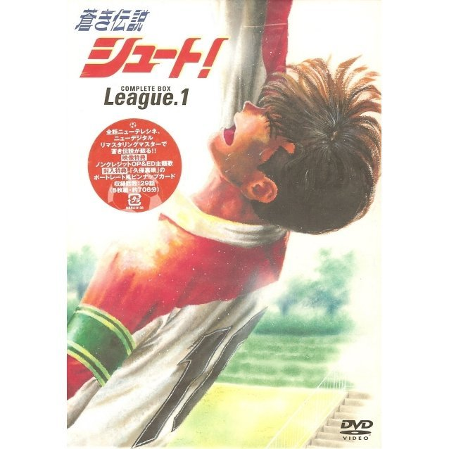 Aoki Densetsu Shoot! Complete Box League 1 [Limited Edition]