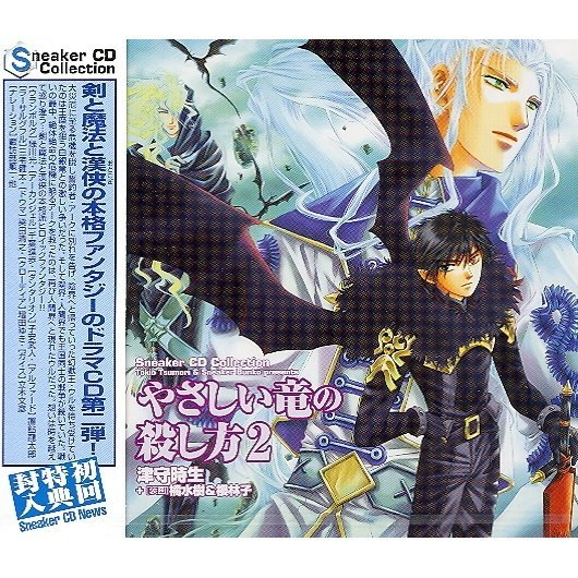 Sneaker CD Collection: Yasashii Ryu no Koroshikata 2