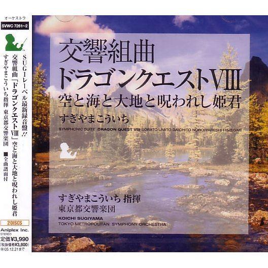 Symphonic Suite Dragon Quest VIII