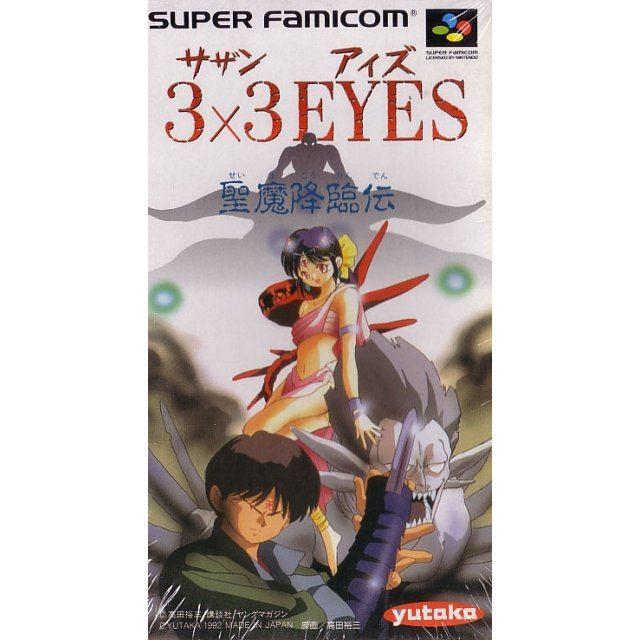 3x3 Eyes: Seima Kourinden