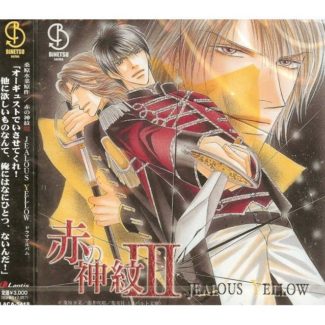 Binetsu Series: Aka No Shinmon - Drama Album 3