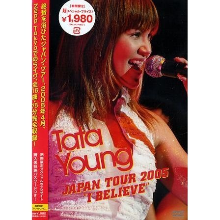 Japan Tour 2005 - I Believe [Limited Edition]