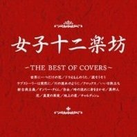 Joshijunigakubo - The Best of Covers