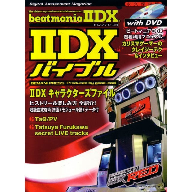 beatmania IIDX Bible [Book + DVD]