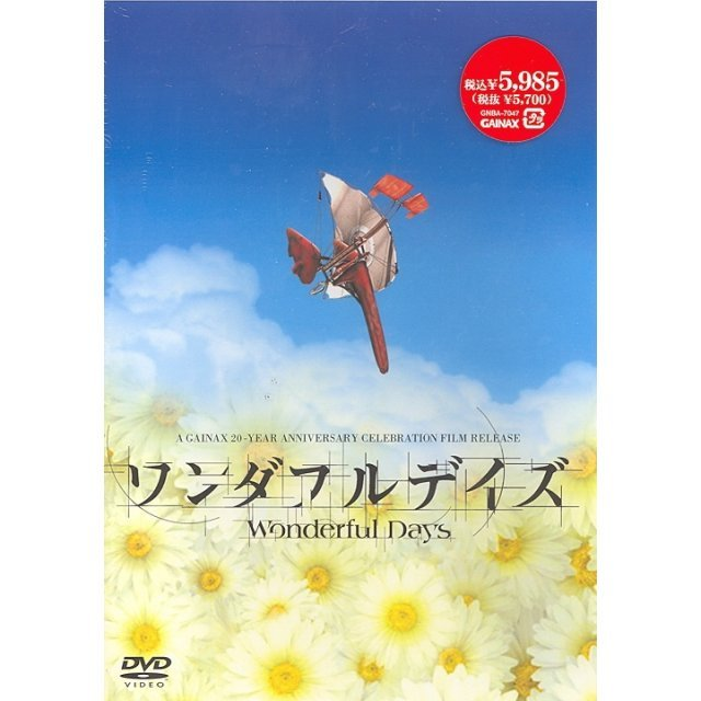 Theatrical Feature: Wonderful Days