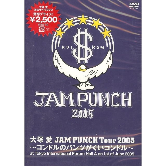 Jam Punch Tour 2005 - at Tokyo International Forum Hall A on 1st of June 2005