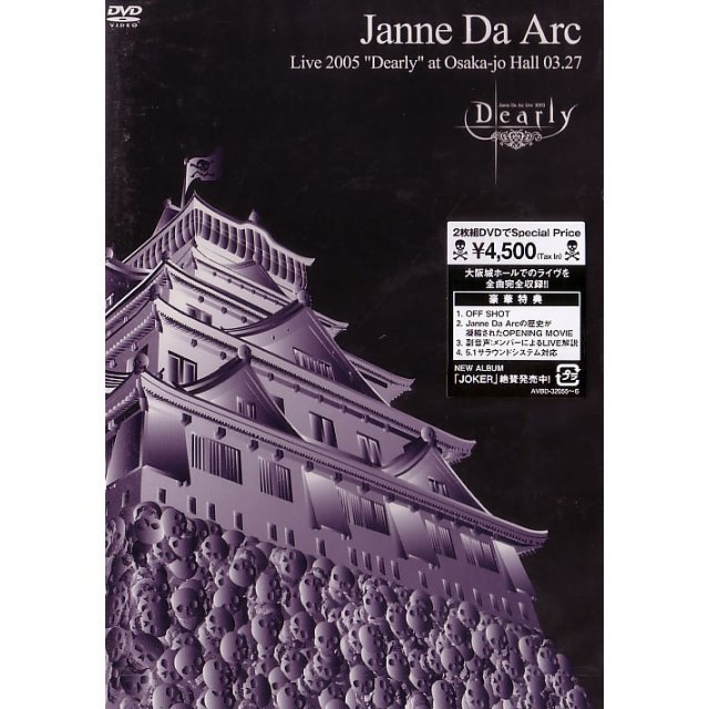 Live 2005: Dearly at Osaka-jo Hall 03.27