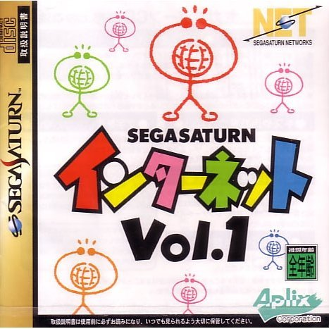 Sega Saturn Internet Vol.1