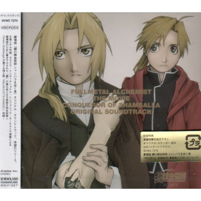 Fullmetal Alchemist The Conqueror of Shambala Original Soundtrack