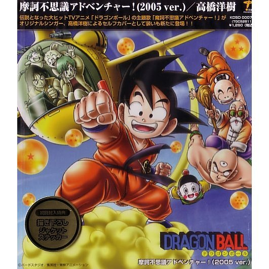 Makafushigi Adventure! -2005- (Dragonball Main Theme)