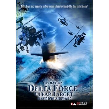 Operation Delta Force Clear Target