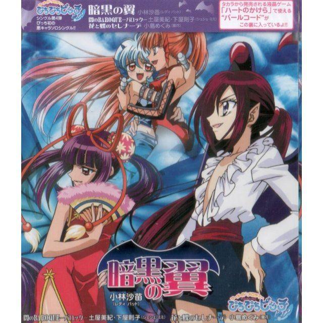 Video Game Soundtrack  Ankoku no Tsubasa Mermaid Melody Pichi