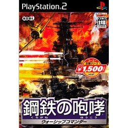 Kurogane no Houkou: Warship Commander (Koei Selection Series)
