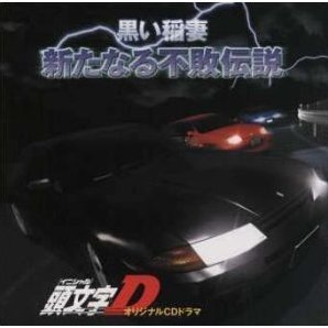 Initial D Extra Edition - A Black Lightning