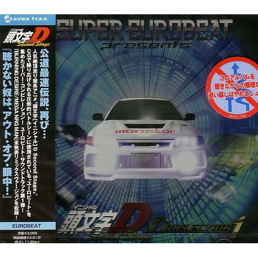 Super Eurobeat presents Initial D Second Stage D Non Stop Selection 1