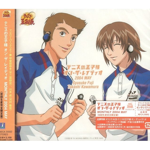 The Prince of Tennis - On the Radio Monthly 2004 June [Limited Edition]
