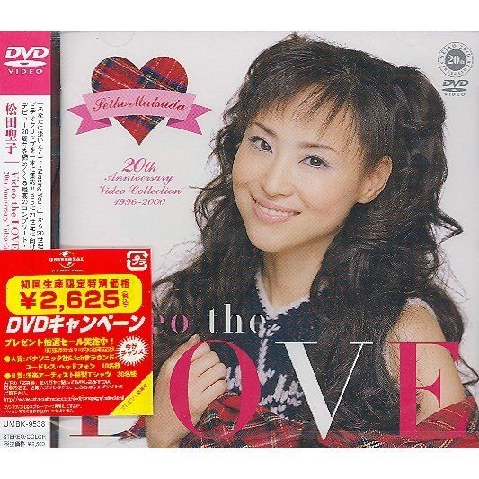 Video the LOVE - Seiko Matsuda 20th Anniversary Video Collection 1996-2000 [Limited Edition]